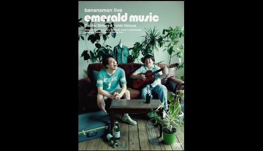 バナナマン『emerald music』 感想&レビューです。