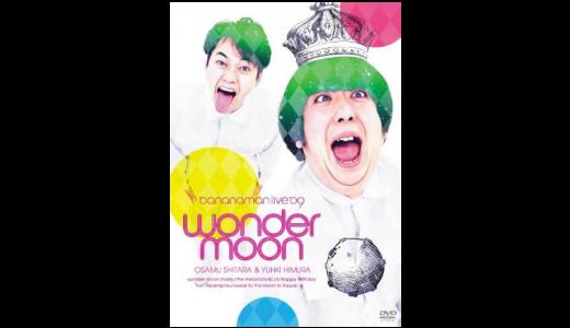 バナナマン『wonder moon』感想&レビューです。