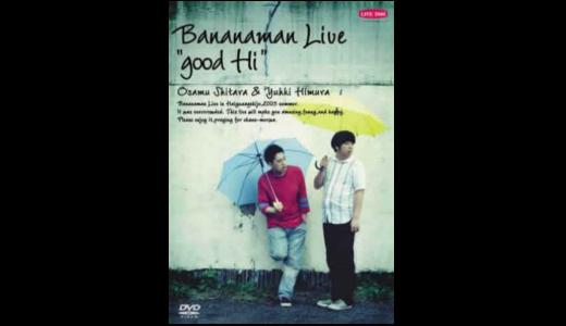 バナナマン『good Hi』感想&レビューです。
