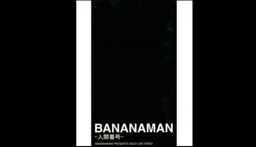 バナナマン『人間番号』感想&レビューです。