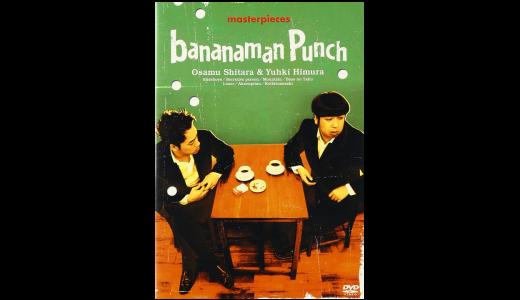 バナナマン『bananaman Punch ─ 傑作選ライブ①』感想&レビューです。