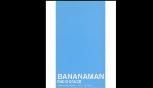バナナマン『RADIO DANCE』感想&レビューです。