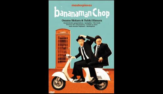 バナナマン『bananaman CHOP ─ 傑作選ライブ③』感想&レビューです。