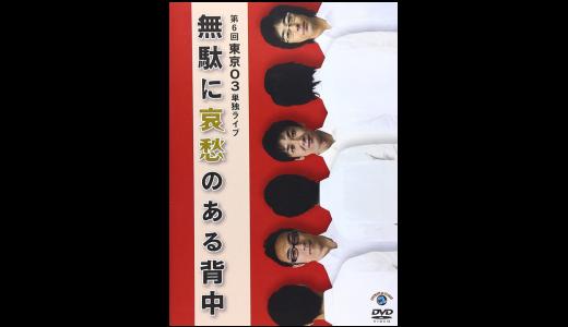 東京03『無駄に哀愁のある背中』(第6回)感想&レビューです。