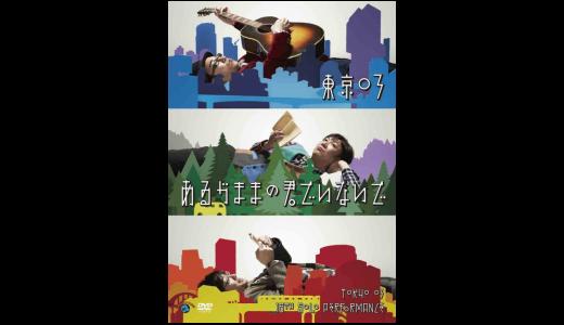 東京03『あるがままの君でいないで』(第16回)感想&レビューです。