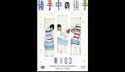 東京03『後手中の後手』 (第14回)感想&レビューです。