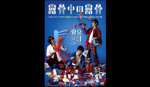 東京03『露骨中の露骨』(第15回)感想&レビューです。