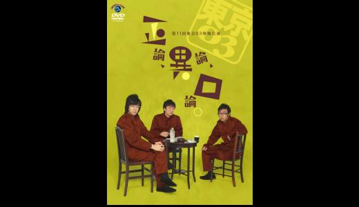 東京03『正論、異論、口論。』(第11回)感想&レビューです。