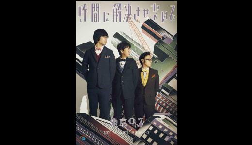 東京03『時間に解決させないで』(第17回)感想&レビューです。