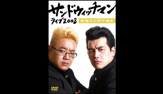 『サンドウィッチマンライブ 2008 新宿与太郎行進曲』感想&レビューです。