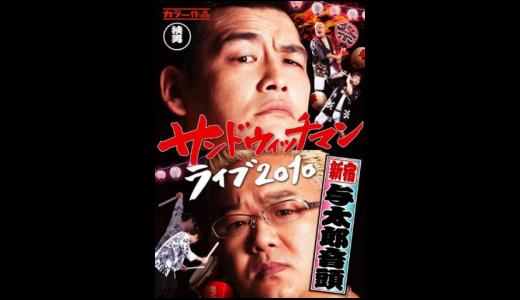 『サンドウィッチマンライブ 2010 新宿与太郎音頭』感想&レビューです。