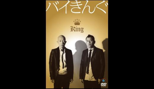 バイきんぐ『King』感想&レビューです。