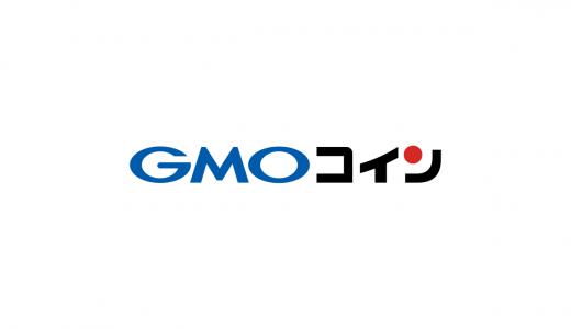 仮想通貨取引所『GMOコイン』 ─ 特徴・手数料・セキュリティについて。