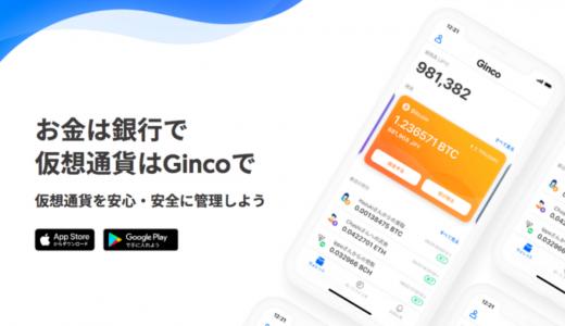 仮想通貨ウォレット『Ginco』。入金のやり方を紹介します。