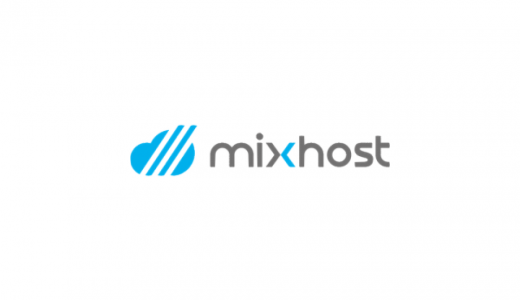 レンタルサーバー『mixhost』 ─ 契約の手順&やり方
