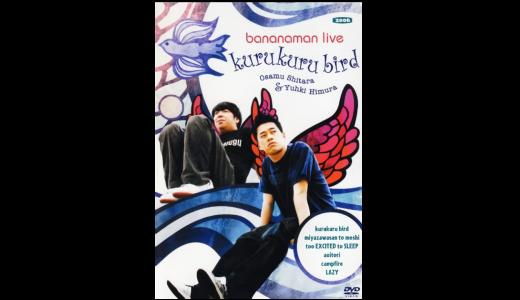 バナナマン『kurukuru bird』感想&レビューです。