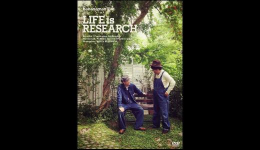 バナナマン『LIFE is RESEARCH』感想&レビューです。