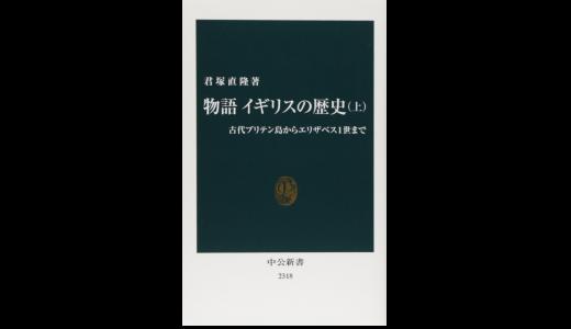 【書評】君塚直隆『物語 イギリスの歴史』感想&レビューです。