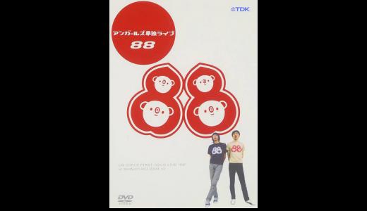 アンガールズ『88』感想&レビューです。