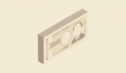 どれくらいブログで稼げる? ─ アクセス数(PV数)ごとの「収入額」を解説【目安あり】