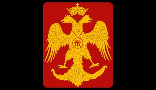 ビザンツ帝国 ─ 首都・皇帝・領土・オスマン帝国・滅亡