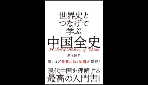 中国の歴史 ─ おすすめの本 まとめ