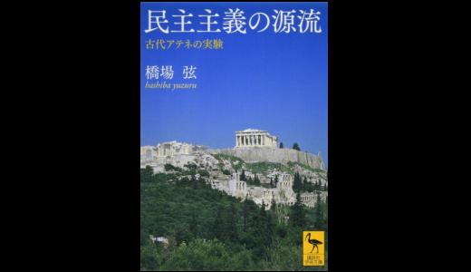 古代ギリシャの歴史 ─ おすすめの本・著書 まとめ