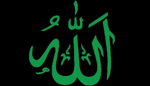 イスラーム教の成立 ─ 特徴・聖典・聖地・開祖・創始者・ヒジュラ・ウンマ・ムハンマド・【世界史】