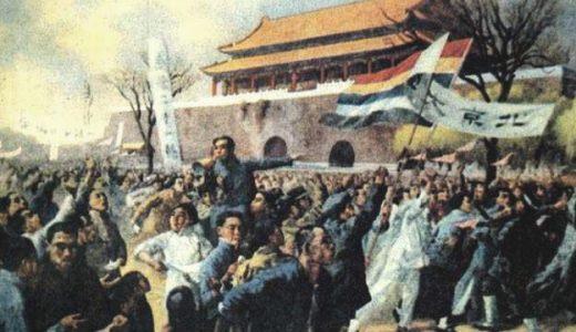 文学革命と五四運動 ─ きっかけ・影響・二十一カ条の要求・白話文学【わかりやすく解説】