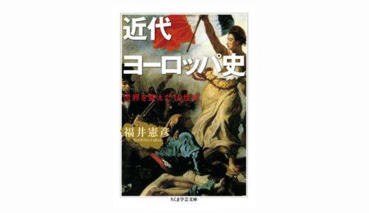 近代の歴史 ─ おすすめの本 まとめ