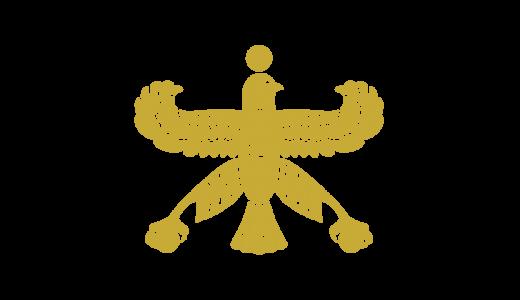 【世界史】ペルシャの歴史 ─ アケメネス朝・パルティア・ササン朝
