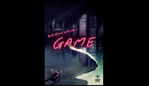 ラバーガール『GAME』感想&レビューです。