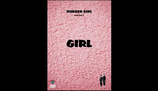 ラバーガール『GIRL』感想&レビューです。