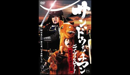 『サンドウィッチマンライブ 2011 新宿与太郎・完結篇』感想&レビューです。