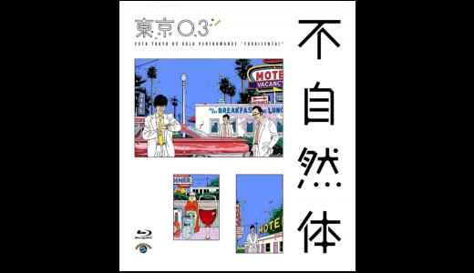 東京03『不自然体』(第20回)感想&レビューです。