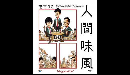 東京03『人間味風』(第21回)感想&レビューです。