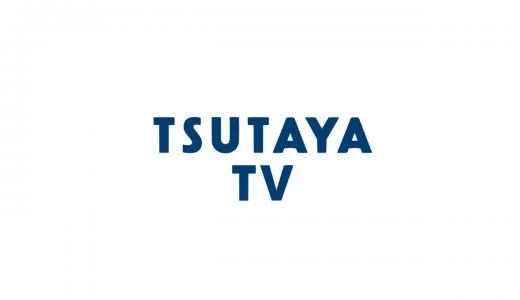 TSUTAYA TV ─ 無料利用&解約方法