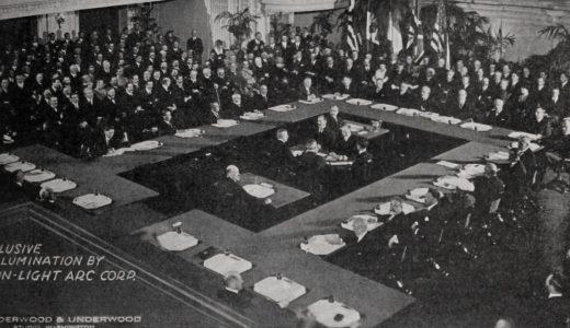 ワシントン体制と国際協調 ─ 目的・問題点・協調外交・崩壊・日本・ロカルノ条約・不戦条約【わかりやすく解説】
