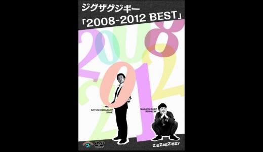 ジグザグジギー『2008-2012 BEST』感想&レビューです。